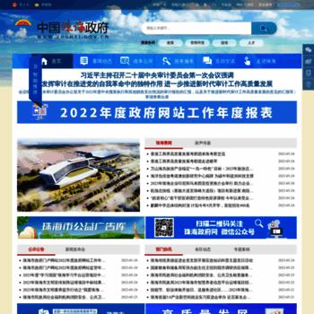 Zhuhai.gov.cn thumbnail