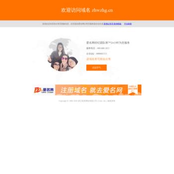 Zhwzhg.cn thumbnail