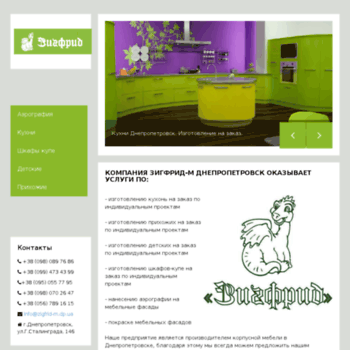 Zigfrid-m.dp.ua thumbnail