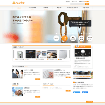 Zips-com.jp thumbnail