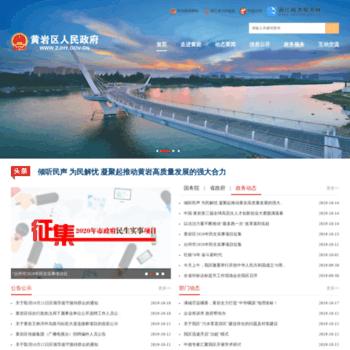 Zjhy.gov.cn thumbnail