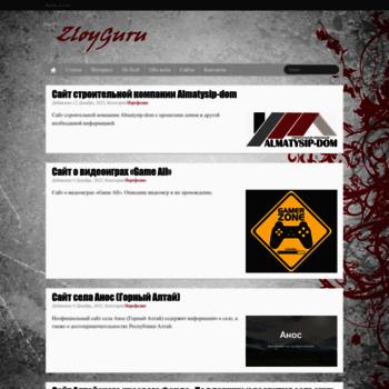 Веб сайт zloyguru.ru