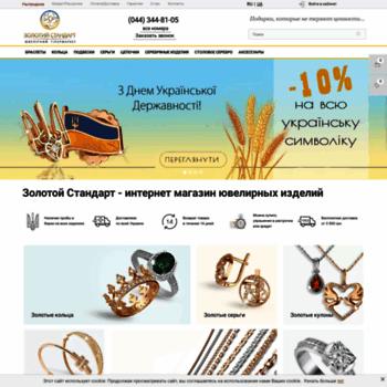 zolotoy-standart.com.ua at WI. Интернет-магазин Золотой Стандарт ... df3b455c12632