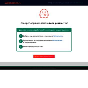 Веб сайт zone-pc.ru