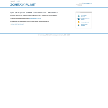 Zoretaxy.ru.net thumbnail