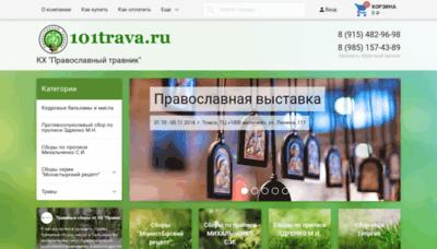 What 101trava.ru website looked like in 2018 (2 years ago)