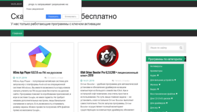 What 1progs.ru website looked like in 2019 (2 years ago)