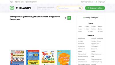 What 11klasov.ru website looked like in 2020 (1 year ago)