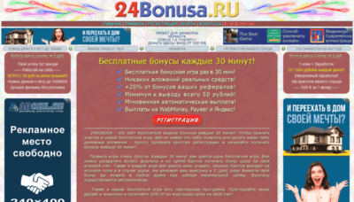 What 24bonusa.ru website looks like in 2021