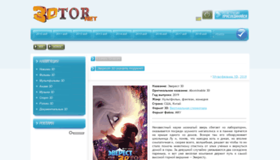 What 3dtor.net website looked like in 2020 (1 year ago)