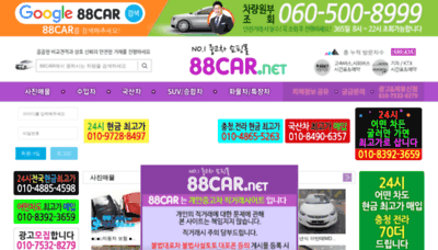 What 88car.net website looked like in 2020 (1 year ago)