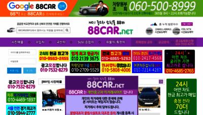What 88car.net website looks like in 2021