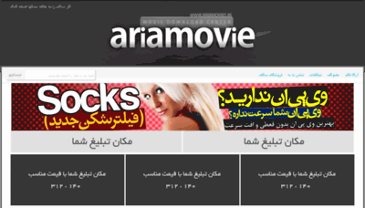 What Ariamovie20.in website looked like in 2012 (9 years ago)