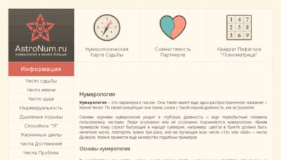 What Astronum.ru website looked like in 2018 (3 years ago)