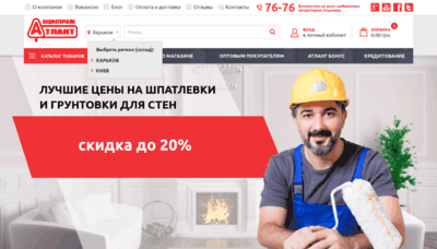 What Atlant-shop.com.ua website looked like in 2018 (2 years ago)