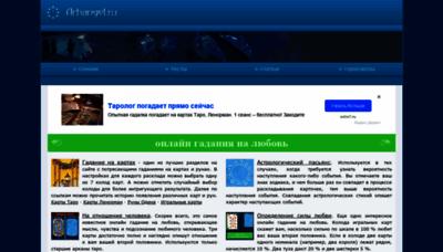What Arhangel.ru website looked like in 2019 (2 years ago)
