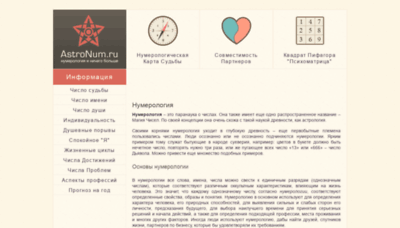 What Astronum.ru website looked like in 2019 (1 year ago)