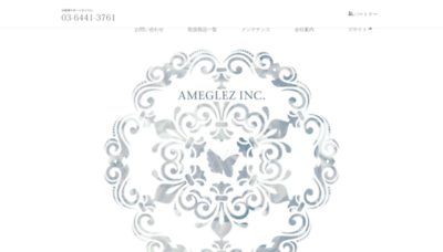 What Ameglez.co.jp website looked like in 2019 (1 year ago)