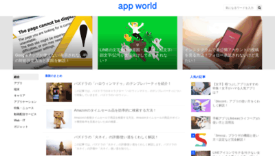 What Appli-world.jp website looked like in 2019 (1 year ago)