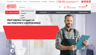 What Atlant-shop.com.ua website looked like in 2019 (1 year ago)