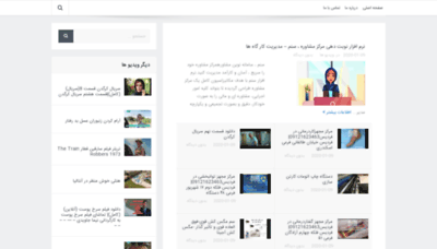 What Arvandvideo.ir website looked like in 2020 (1 year ago)