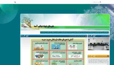 What Asieh14.ir website looked like in 2020 (1 year ago)