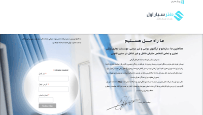 What Avvaloffice.ir website looked like in 2020 (1 year ago)