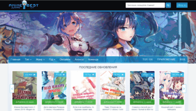 What Animebest.org website looked like in 2020 (1 year ago)