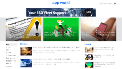 What Appli-world.jp website looked like in 2020 (1 year ago)