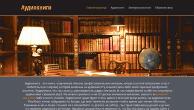 What Audiobook24.ru website looked like in 2020 (1 year ago)