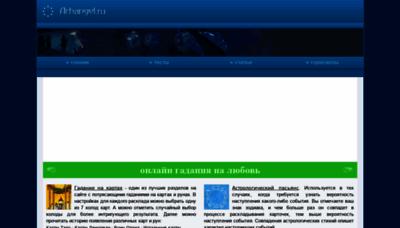 What Arhangel.ru website looked like in 2020 (1 year ago)