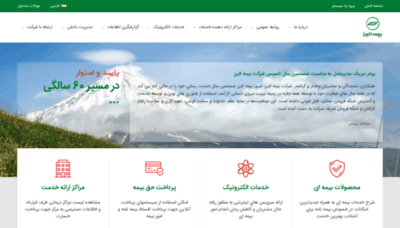 What Alborzinsurance.ir website looked like in 2020 (1 year ago)