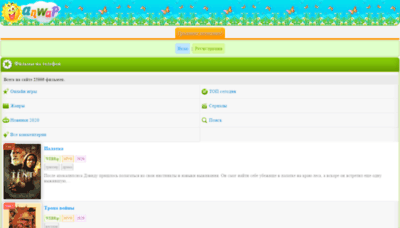 What Anwap.fun website looked like in 2020 (1 year ago)
