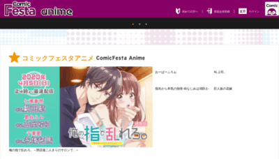 What Anime.iowl.jp website looked like in 2020 (This year)