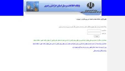 What Amar.khedu.ir website looked like in 2020 (1 year ago)