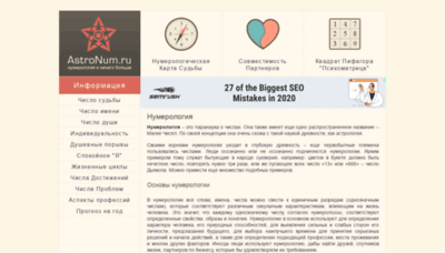 What Astronum.ru website looked like in 2020 (This year)
