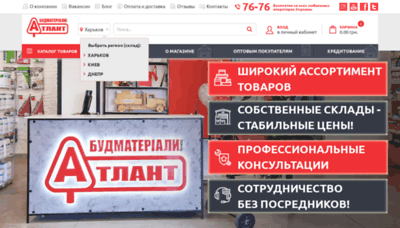 What Atlant-shop.com.ua website looked like in 2020 (This year)
