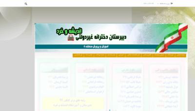 What Andishevakherad.ir website looks like in 2021