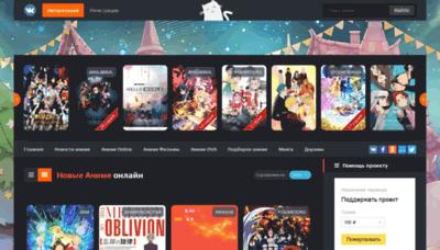 What Anigato.ru website looks like in 2021