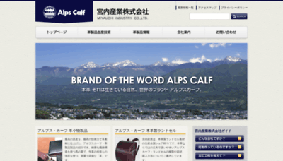 What Alps-calf.co.jp website looks like in 2021
