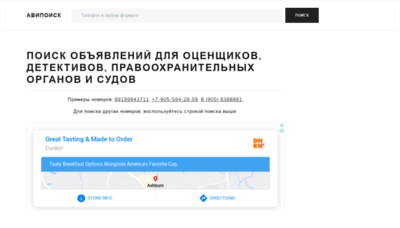 What Avipoisk.online website looks like in 2021