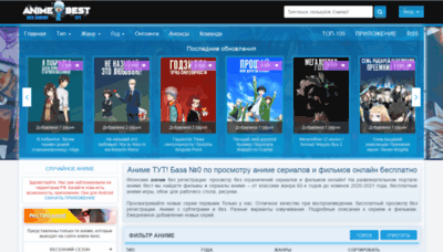 What Animebest.org website looks like in 2021