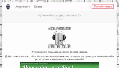 What Audiobook24.ru website looks like in 2021