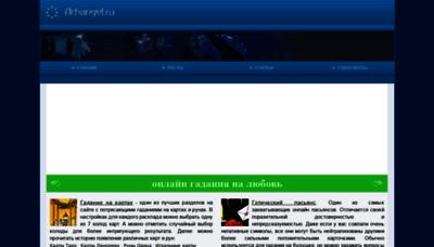 What Arhangel.ru website looks like in 2021