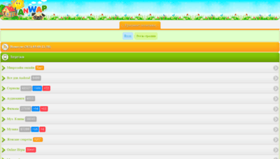 What Anwap.menu website looks like in 2021