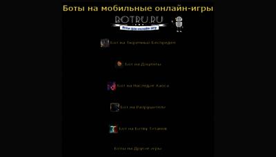 What Botru.ru website looked like in 2017 (4 years ago)
