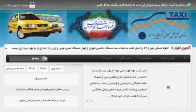 What Bijartaxi.ir website looked like in 2018 (3 years ago)
