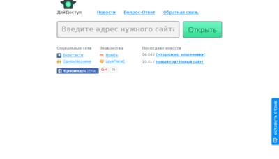 What Biglu.ru website looked like in 2018 (3 years ago)