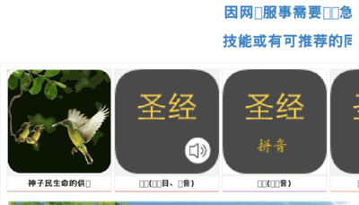 What Bibletruth.cn website looked like in 2018 (3 years ago)