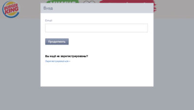 What Burgerking.daoffice.ru website looked like in 2018 (3 years ago)